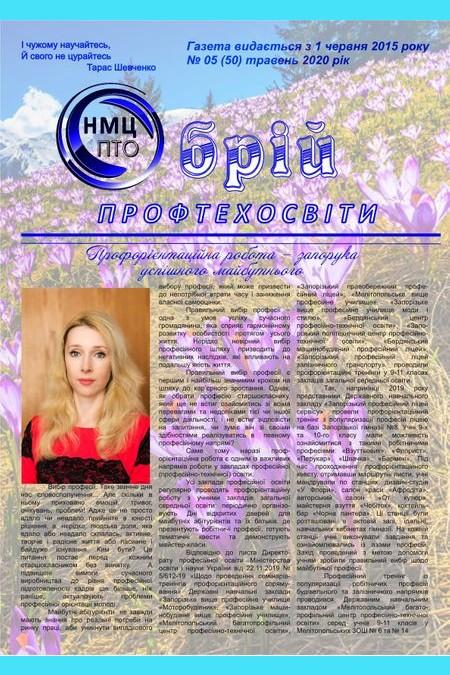 """""""Обрій профтехосвіти"""", травень 2020"""