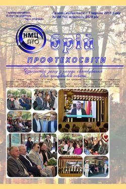 """""""Обрій профтехосвіти"""", жовтень 2020"""