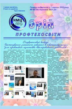 """""""Обрій профтехосвіти"""", березень 2021"""