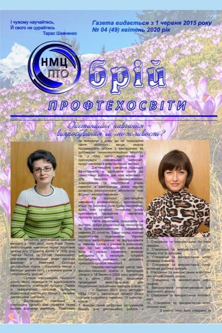 """""""Обрій профтехосвіти"""", квітень 2020"""