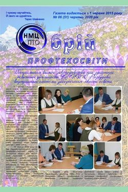"""""""Обрій профтехосвіти"""", червень 2020"""