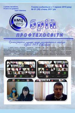 """""""Обрій профтехосвіти"""", січень 2021"""