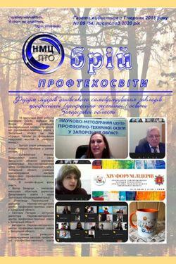 """""""Обрій профтехосвіти"""", листопад 2020"""
