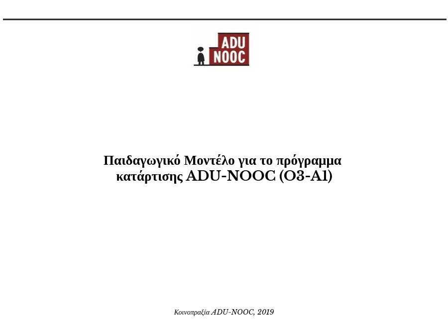 (copy) ADU_NOOC: Παιδαγωγικό Μοντέλο για το πρόγραμμα κατάρτισης ADU-NOOC (GR)