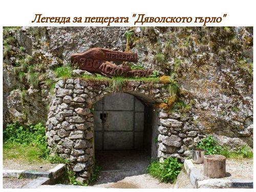 """ЛЕГЕНДА ЗА ПЕЩЕРАТА """"ДЯВОЛСКОТО ГЪРЛО"""""""