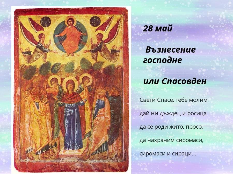 28 май Възнесение господне
