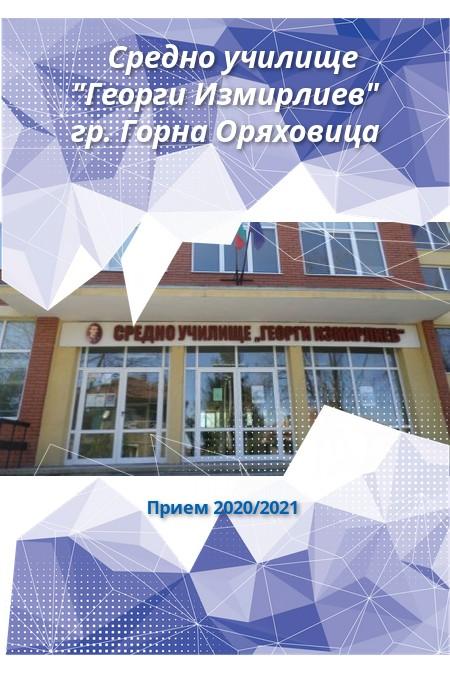 """СУ """"Георги Измирлиев"""""""
