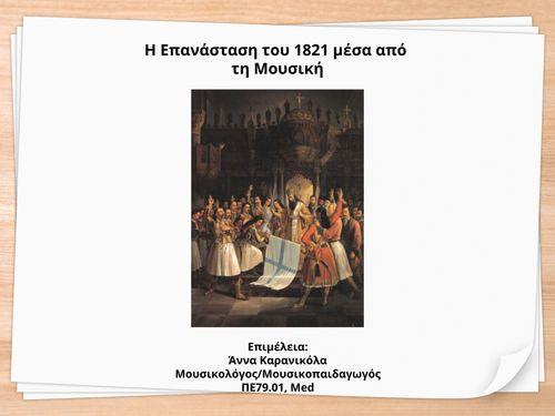 Η Ελληνική Επανάσταση του 1821 μέσα από τη μουσική