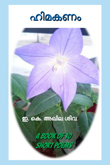ഹിമകണം, Short Malayalam poems by Akhila